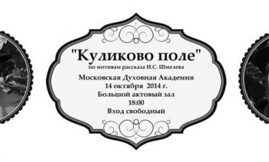 Театральная студия  представит новый спектакль «Куликово поле»