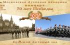 В Московской духовной академии состоялся концерт, посвященный 70-летию Победы в Великой Отечественной войне